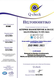 Central Cool ISO 9001:2008
